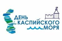 В Астрахани проходят мероприятия, приуроченные ко  Дню Каспийского моря