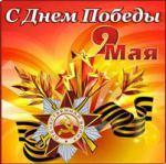 Молодые специалисты КаспНИРХа поздравили ветеранов  с Днём победы