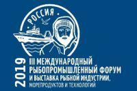 В работе МРФ-2019 примут участие главы основных региональных рыбохозяйственных организаций